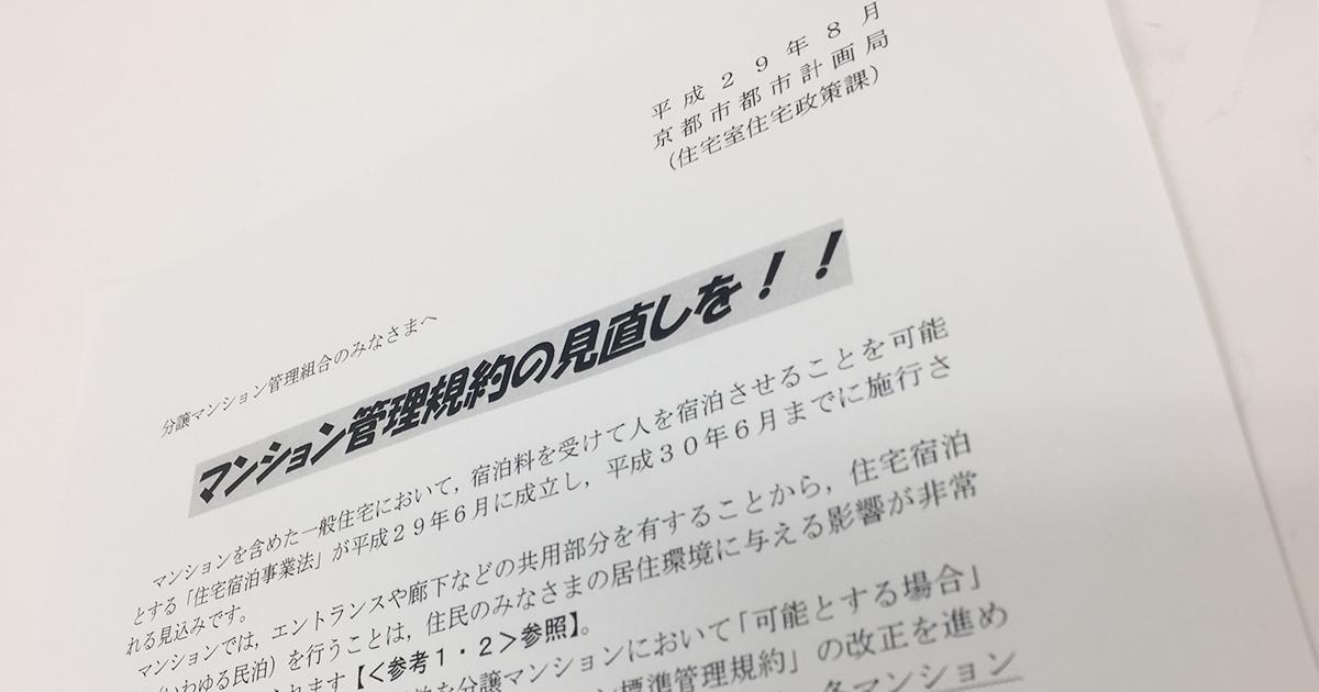 京都市が「民泊締め付け」策連発、民業圧迫や住民トラブルで