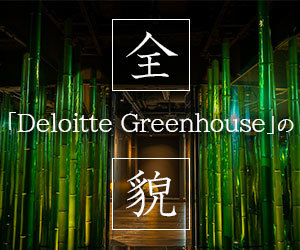 「Deloitte Greenhouse」の全貌