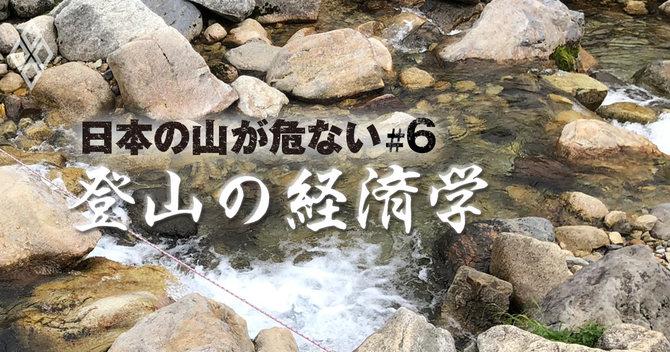 日本の山が危ない 登山の経済学#6