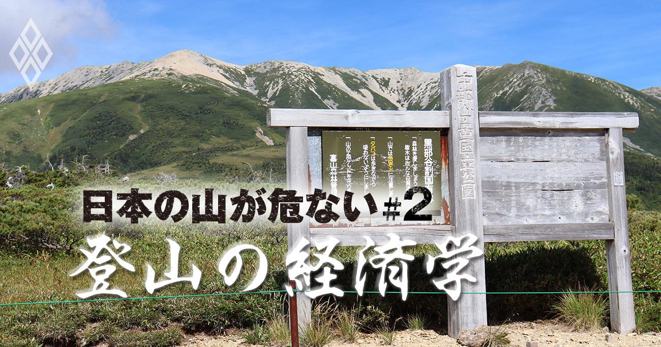 登山環境が危ない、金も人もシステムもない国立公園管理のお寒い体制