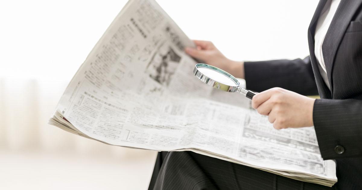 「地方新聞」経営脆弱度ランキング【ワースト33・完全版】