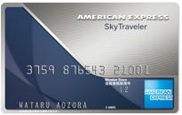 おすすめクレジットカード!アメリカン・エキスプレス・スカイ・トラベラー・カード