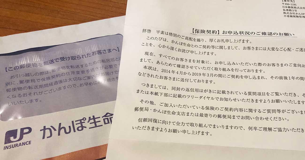 日本郵政グループは改心して「良心的薄利多売モデル」に生まれ変われ