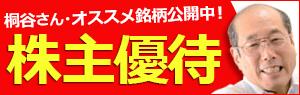 【株主優待】最新の株主優待情報更新中!