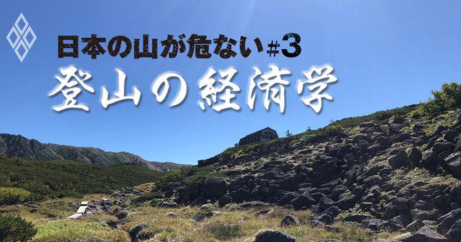 日本の山が危ない 登山の経済学#3