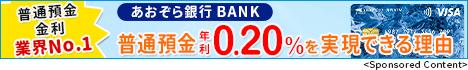 あおぞら銀行 BANKの公式サイトはこちら