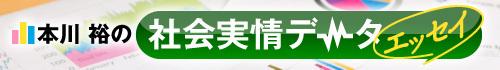 本川裕の社会実情データ・エッセイ
