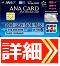 人気ランキングで選ぶ!おすすめクレジットカード!ソラチカカード(ANA To Me CARD PASMO JCB)の詳細はこちら