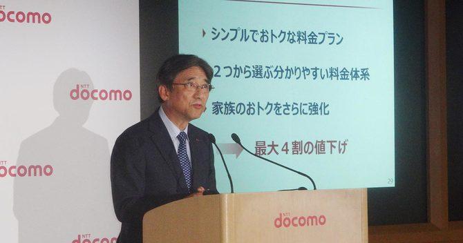 NTTドコモは政府の要請に応じる形で料金値下げを発表したが――