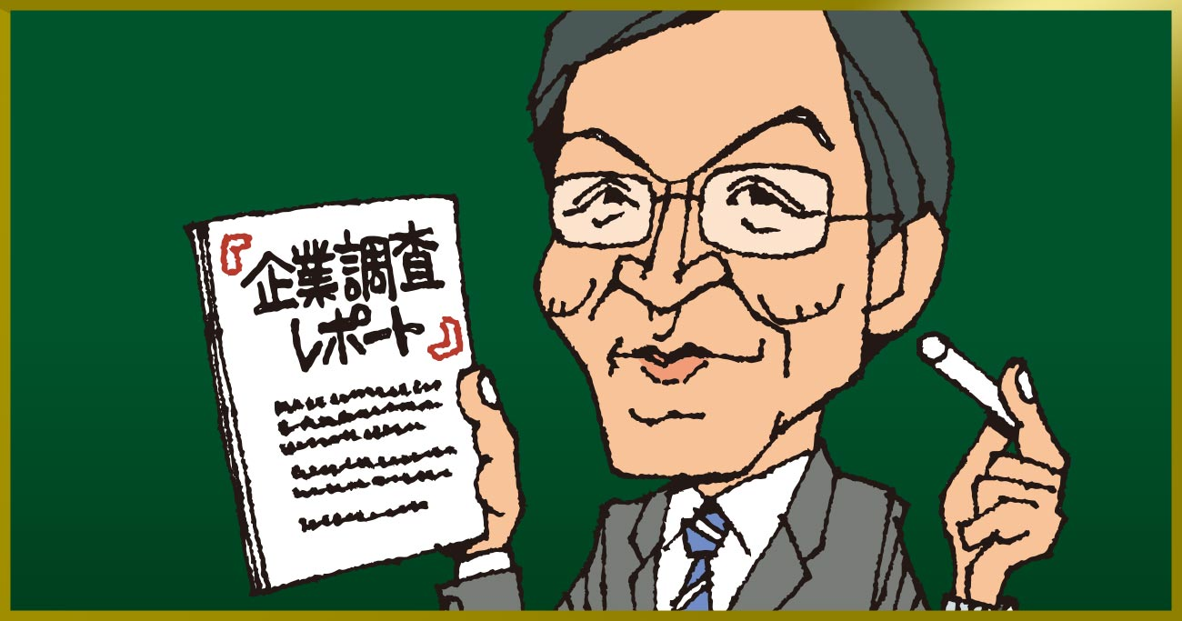 危ない会社の「見分け方」入門、東京商工リサーチ情報本部長が伝授!