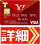 Yahoo! JAPANカードの公式サイトはこちら