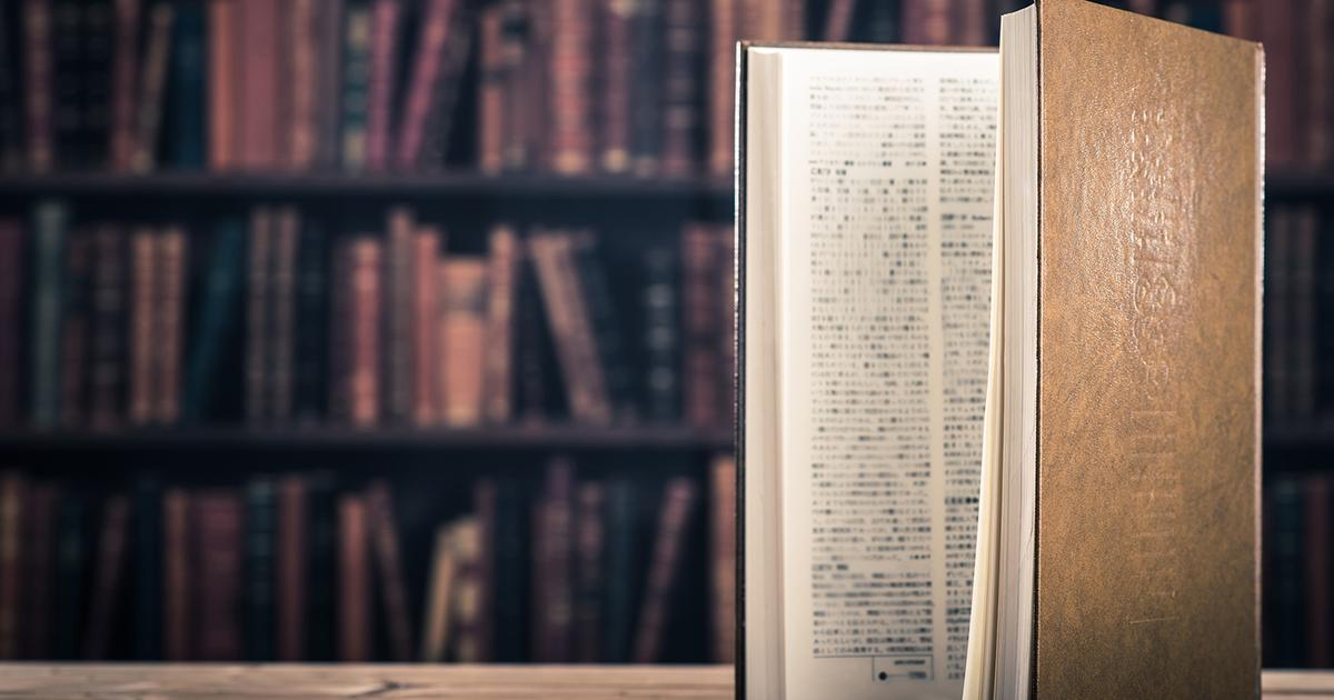 読書が文明・文化を進化させてきた