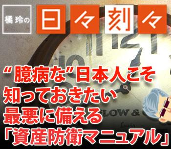 """""""臆病な""""日本人こそ知っておきたい 最悪に備える「資産防衛マニュアル」"""