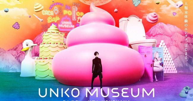 童心にかえって「うんこ」を楽しめるミュージアムです。