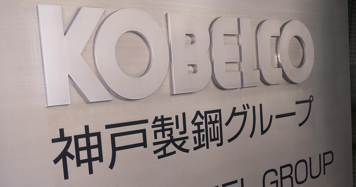 神戸製鋼、「虎の子」事業や財務にも不安波及の苦境