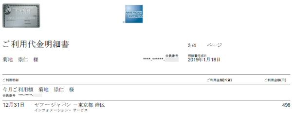 明細 カード ワイ ジェイ 利用 Yahoo!JAPANカードの明細は?確認方法と発行方法を解説!