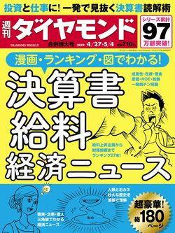 週刊ダイヤモンド4/27・5/4合併号表紙