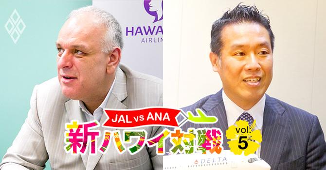 JAL VS ANA 新ハワイ対戦5