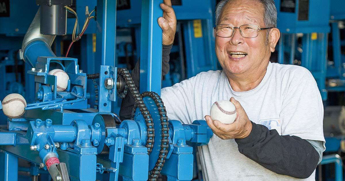 「ピッチングマシン」一筋50年、メジャーにも名を轟かす職人芸とは