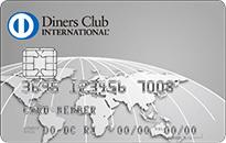 「ダイナースクラブカード」のカードフェイス