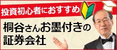 桐谷さんおすすめの証券会社