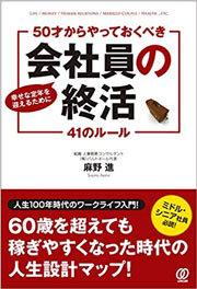 『幸せな定年を迎えるために 50才からやっておくべき《会社員の終活》41のルール』 ぱる出版(刊)、麻野 進(著)、207ページ