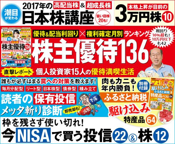 ダイヤモンド・ザイ2017年1月号(11月21日(月)発売!)詳しくはこちら!