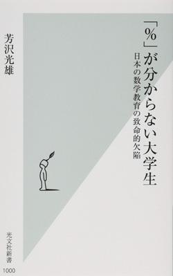 『「%」が分からない大学生 日本の数学教育の致命的欠陥』書影