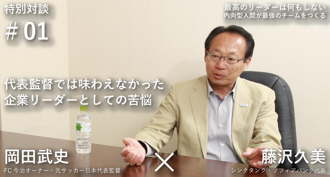 代表監督では味わえなかった企業リーダーとしての苦悩―岡田武史×藤沢久美 対談(1)