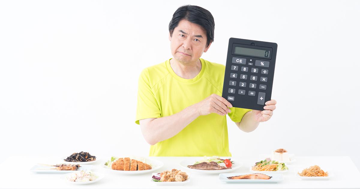 カロリー制限しても痩せない原因はどこにある?