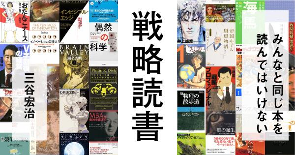 三谷宏治氏の書斎大公開!本の開架、分類、面陳まで、知をオープン化する書斎術