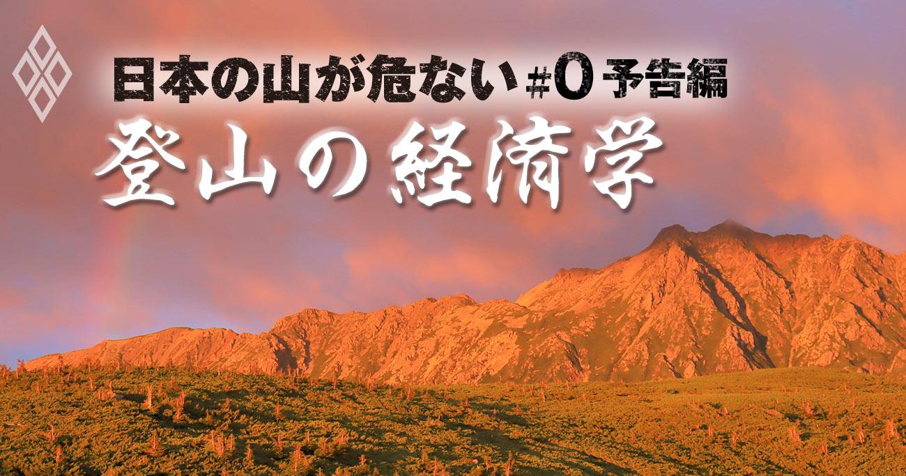登山の経済学、日本の山が危ない