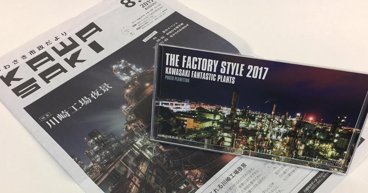 市政だよりでも、川崎市は工場夜景を大きく打ち出す。カレンダーは、卓上版の他に壁掛け版もある。2018年版