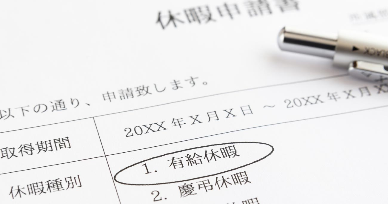 「有給休暇の取得率が高い」都道府県ランキング【全47都道府県・完全版】
