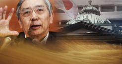 砂上の楼閣 日本銀行