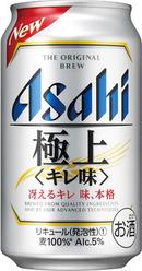 アサヒ極上〈キレ味〉