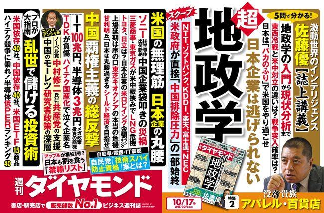 週刊ダイヤモンド10月17日号中吊り広告