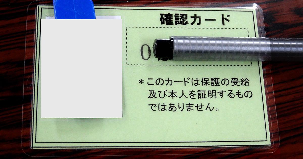 生活保護受給者に「顔写真入り確認カード」を作らせる大阪市の性悪説