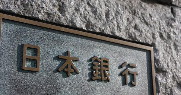 日本銀行の看板