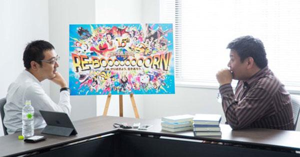 【森岡毅×佐渡島庸平】ユニバーサル・スタジオ・ジャパンをV字回復させたスゴ腕マーケターと「マーケティング」について語り合った【第1回】
