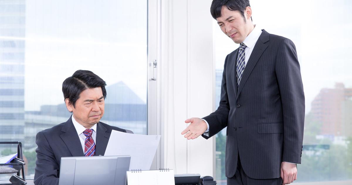 上司を不機嫌にさせずに、自分の考えをきちんと伝えるには