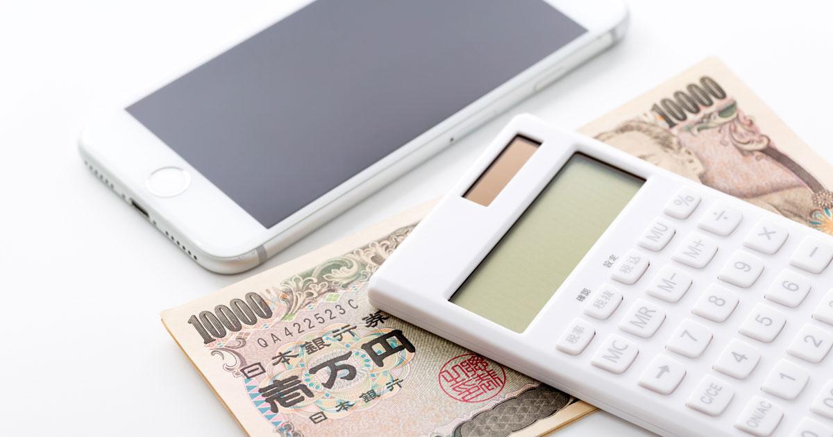 携帯料金の「値下げ」が政府主導で実現する可能性はあるか