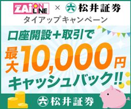 松井 証券 携帯