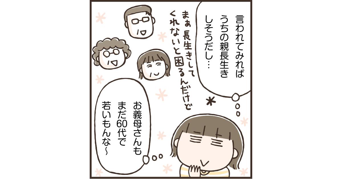 なぜ日本人は家を買いたがるのか? 第2章[3]