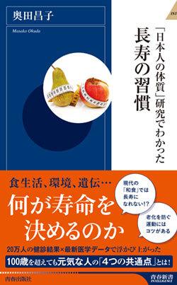 『「日本人の体質」研究でわかった 長寿の習慣』書影
