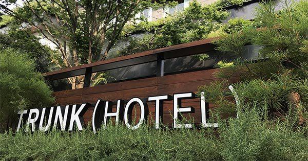 東京都渋谷区のトランクホテル