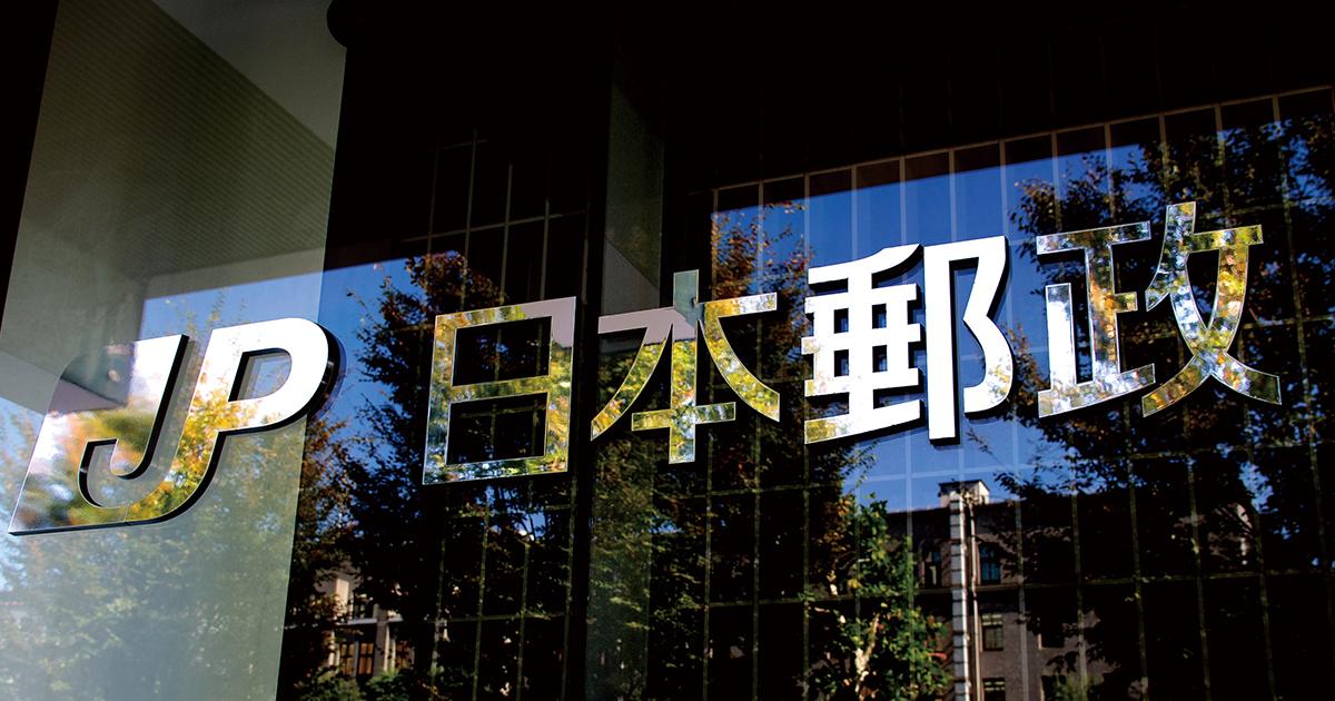 日本郵政が野村不動産買収へ、苦手なM&Aに挑まざるを得ない事情