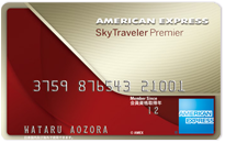 おすすめクレジットカード!アメリカン・エキスプレス・スカイ・トラベラー・プレミア・カード