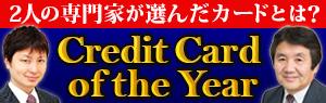 2人の専門家が最優秀クレジットカードを決定! 2015年初時点で、一番おすすめのカードはコレだ!