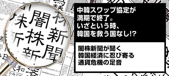 中韓スワップ協定が満期で終了。いざという時、韓国を救う国なし!? 闇株新聞が聞く「韓国経済に忍び寄る通貨危機の足音」
